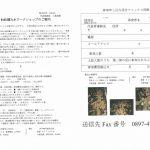 JPEG waku参加申し込み